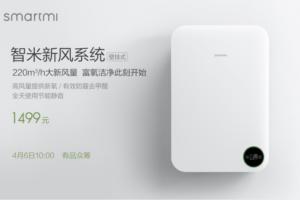Xiaomi и Zhimi представили совместный проект  — домашний очиститель воздуха