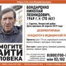 В Саратове разыскивают дезориентированного пенсионера в серой куртке