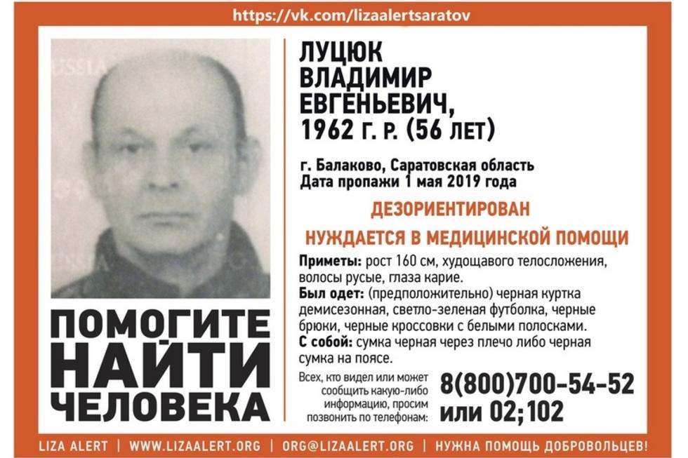 В Балаково пропал дезориентированный мужчина, нуждающийся в медицинской помощи