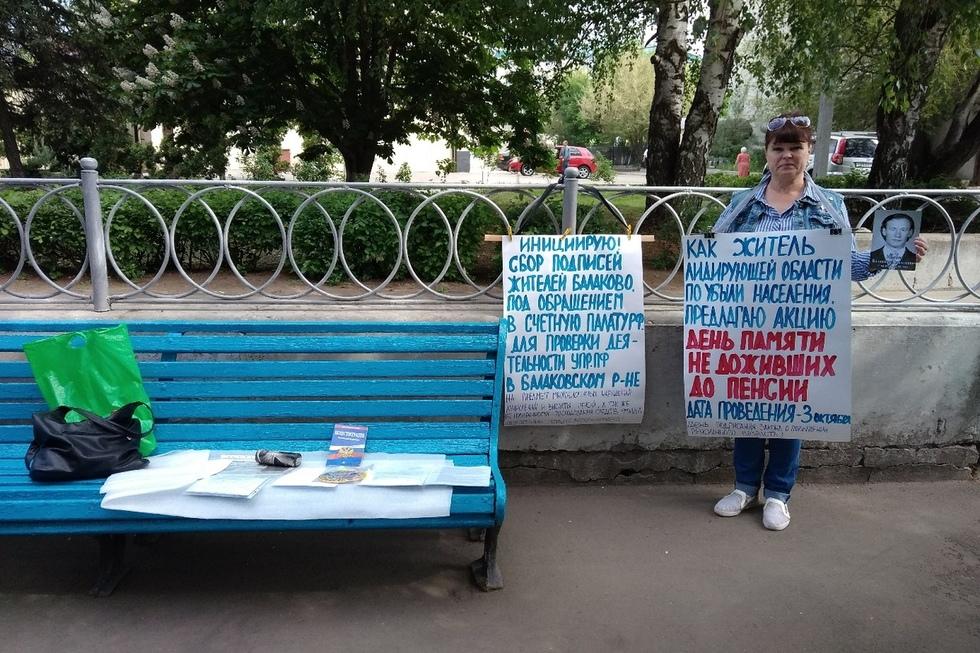 В Балаково предложили провести День не доживших до пенсии после реформы