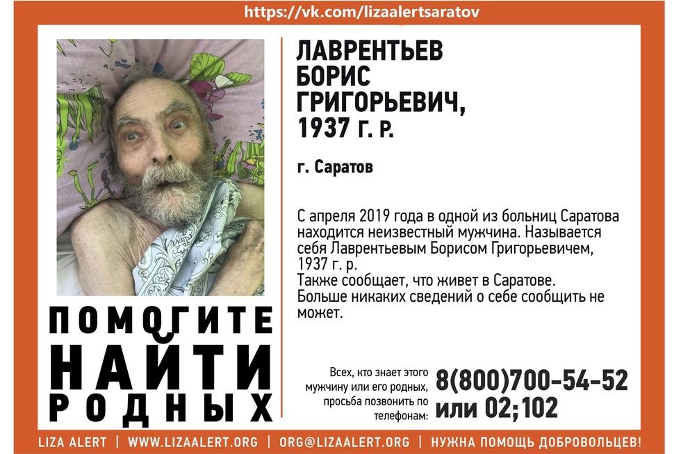 В Саратове разыскивают родных пенсионера, который не может вспомнить, где его дом