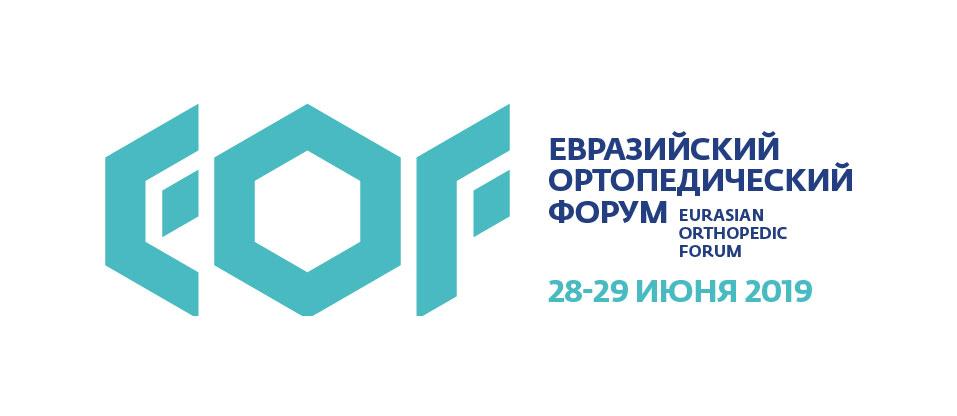 Опубликована полная научная программа ЕОФ 2019