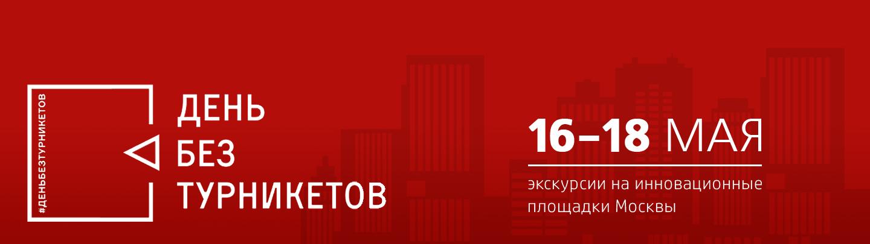 Около 5 тысяч москвичей посетили майскую акцию «День без турникетов»