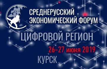 Открытый диалог с врио губернатора Курской области Романом Старовойтом