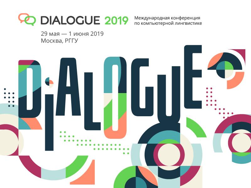 ABBYY приглашает на научную конференцию по компьютерной лингвистике «Диалог 2019»