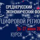 СЭФ-2019 приглашает студентов, выпускников ВУЗов и начинающих ИТ-специалистов принять участие в конкурсе молодых программистов «Цифровое волонтерство»