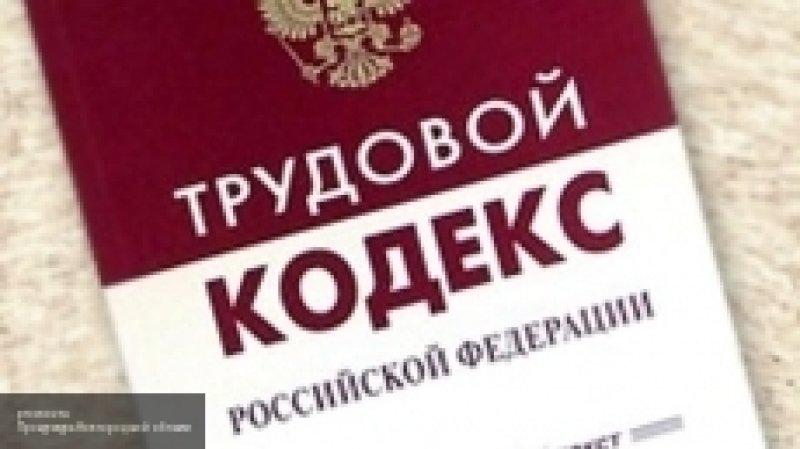 Поправки касаемо сокращений могут появиться в Трудовом кодексе РФ