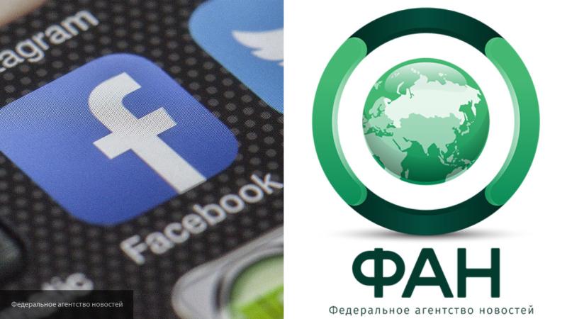 Депутат Федоров считает, что Facebook заблокировал ФАН лишь потому, что он— российский
