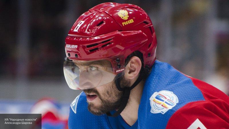 Овечкин объяснил, чего не хватило сборной России на ЧМ по хоккею
