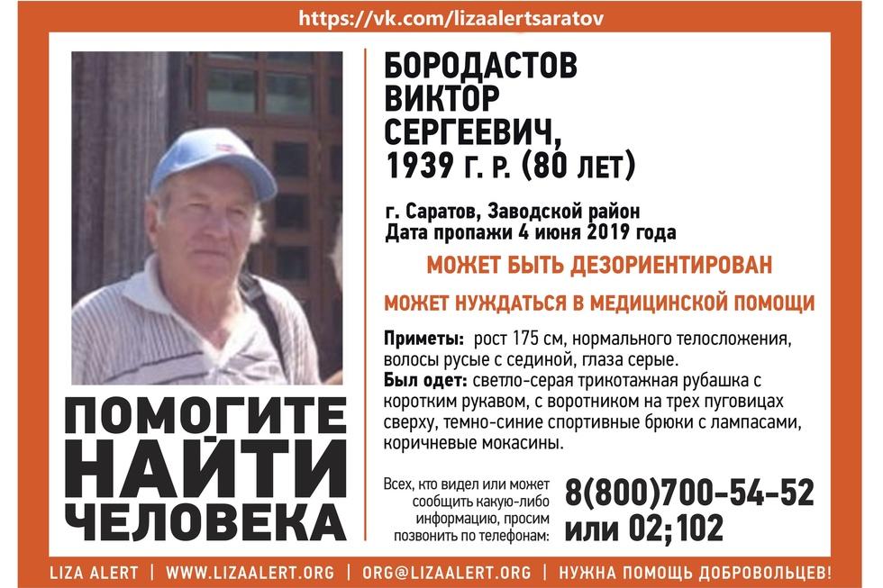 В Саратове разыскивают дезориентированного пенсионера