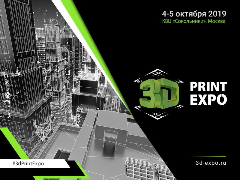 В Москве пройдет крупнейшая выставка 3D-печати в Восточной Европе – 3D PrintExpo