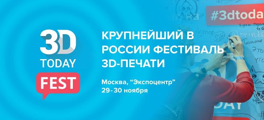 Крупнейший общероссийский фестиваль 3D-печати 3Dtoday Fest