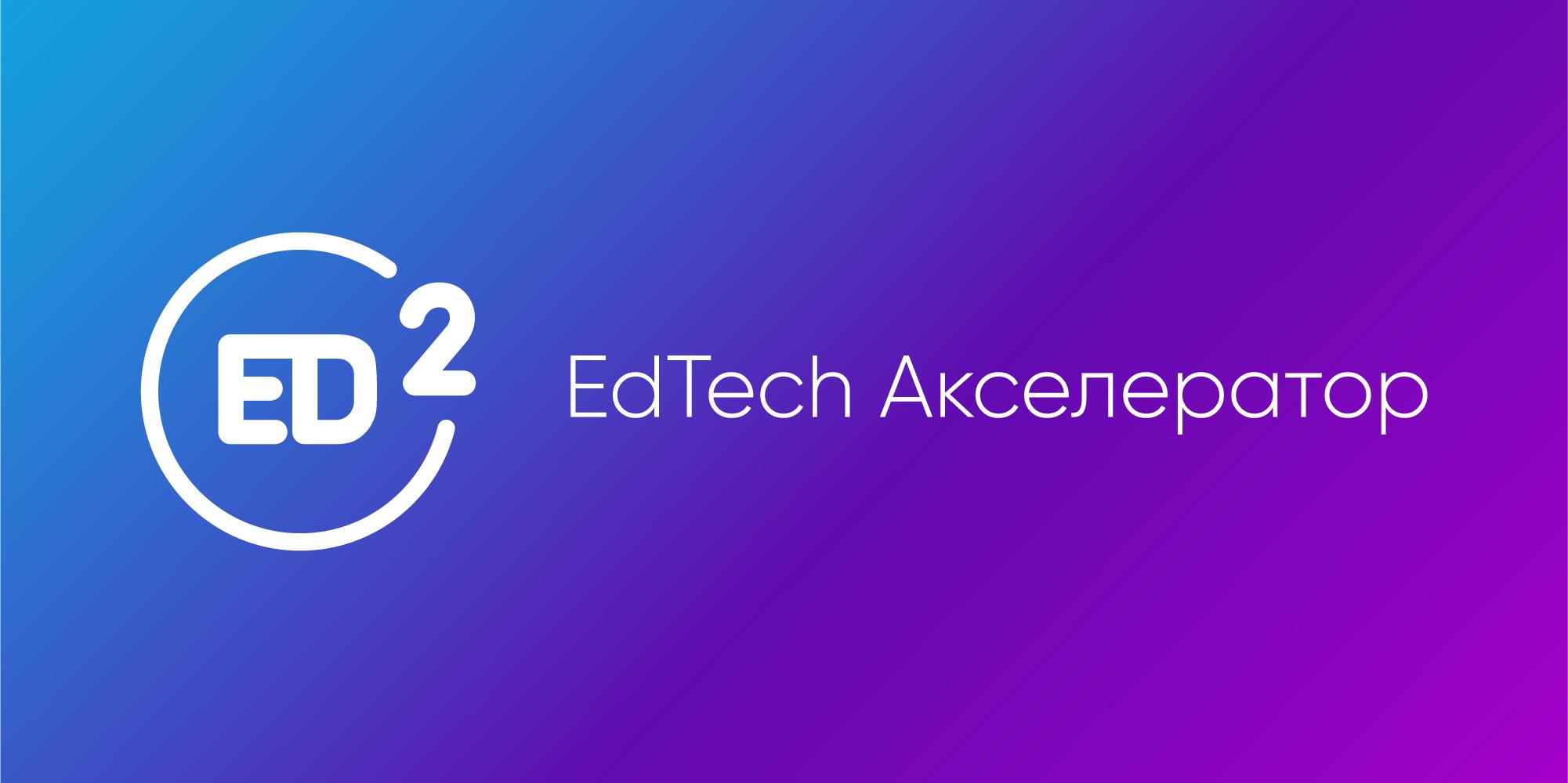 Итоги четвертого набора EdTech Акселератора ED2