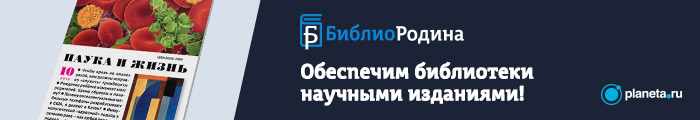 Обеспечим библиотеки России научными изданиями!