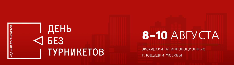 Участники акции «День без турникетов» окажутся на марсианской станции, узнают об устройстве аэропорта и тайны исторической Москвы