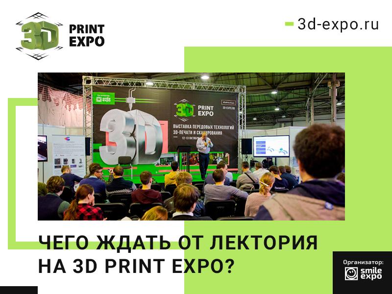 Топовые спикеры и актуальные доклады: чего ждать от лектория на 3D Print Expo?