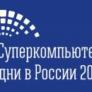 Пятая международная конференции «Суперкомпьютерные дни в России»