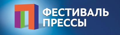 На Поклонной горе состоялся XVII Московский фестиваль прессы