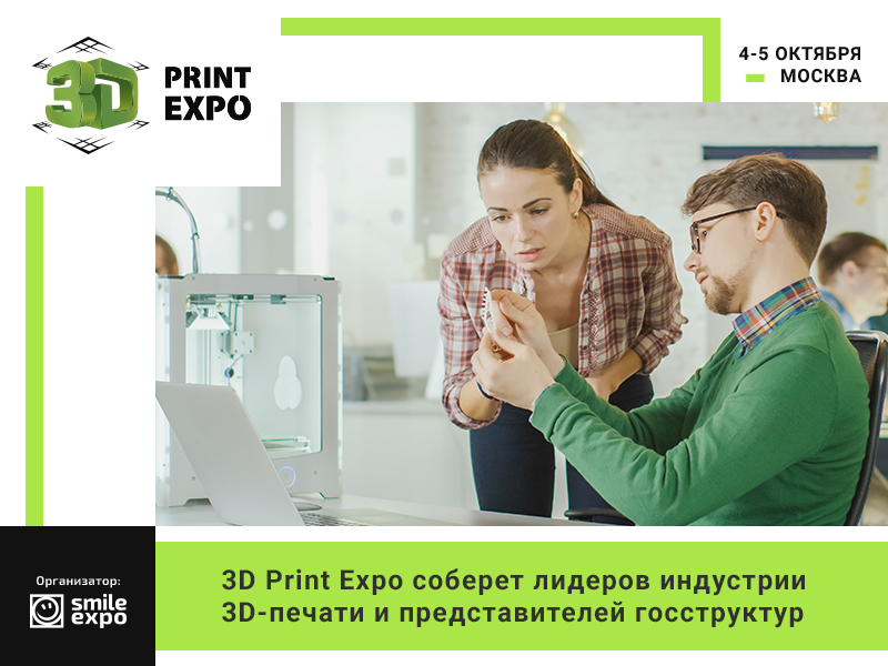 Выставка 3D PrintExpo соберет лидеров индустрии 3D-печати и представителей госструктур