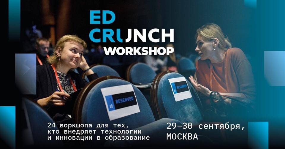 Воркшопы EdCrunch: стремительное погружение в мир образовательных технологий