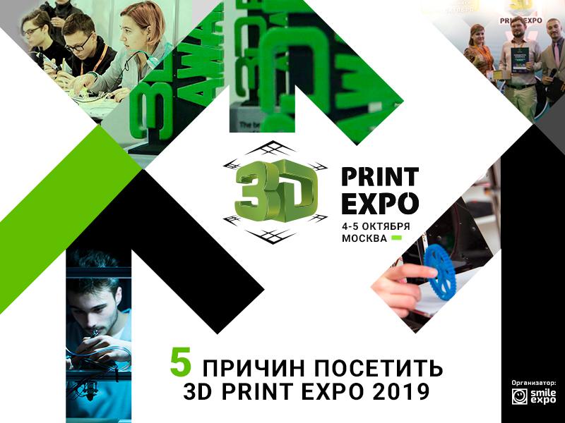 Выходные в среде инноваций. Почему стоит посетить 3D PrintExpo в этом году