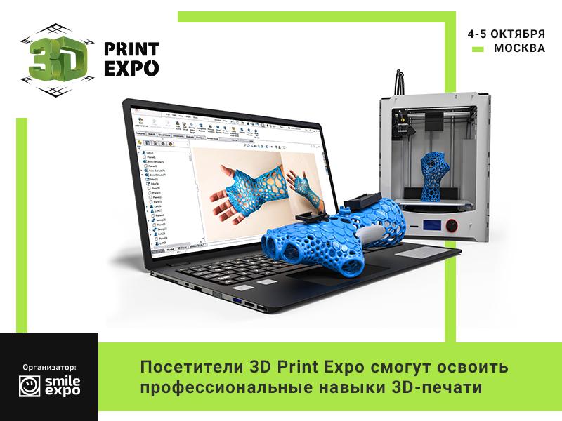 На выставке 3D PrintExpo представят достижения 3D-печати и проведут бесплатныемастер-классы