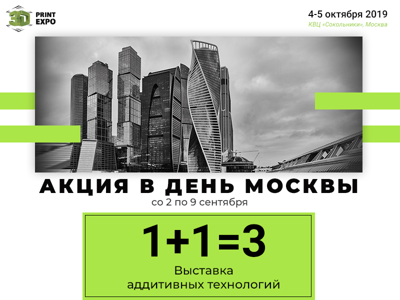 Ко Дню Москвы снижена цена билетов на выставку 3D PrintExpo 2019