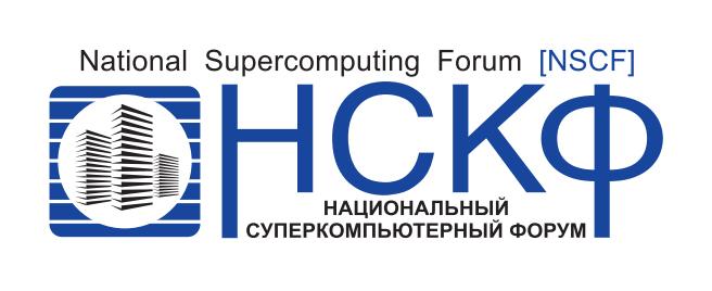 Восьмой Национальный Суперкомпьютерный Форум (НСКФ-2019)
