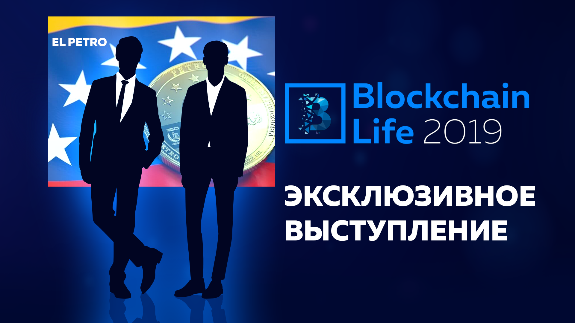 Создатели 1-ой национальной криптовалюты выступят на форуме Blockchain Life 2019 в Москве