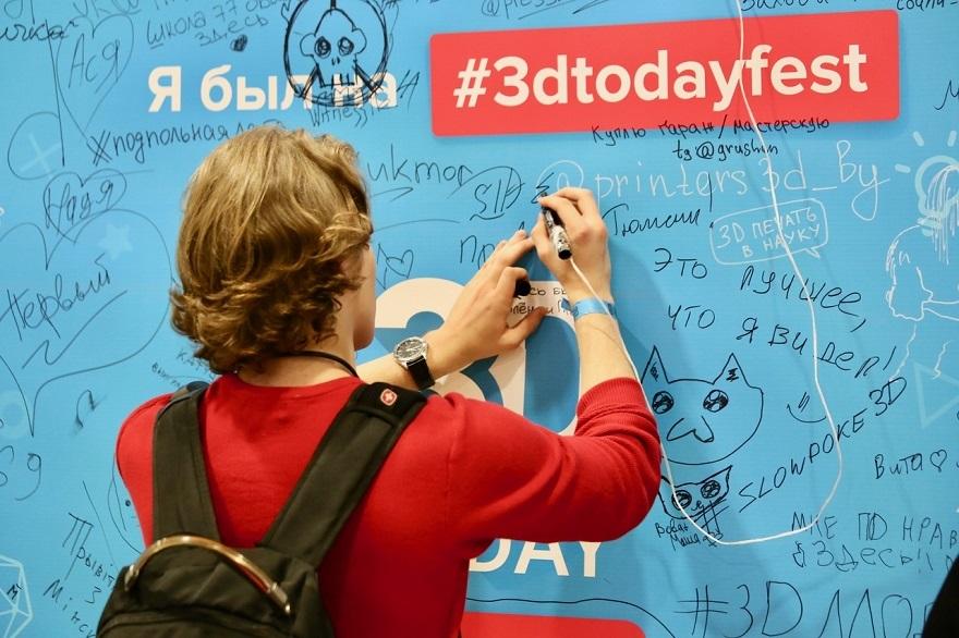 Приглашаем на крупнейший общероссийский фестиваль 3D-печати 3Dtoday Fest