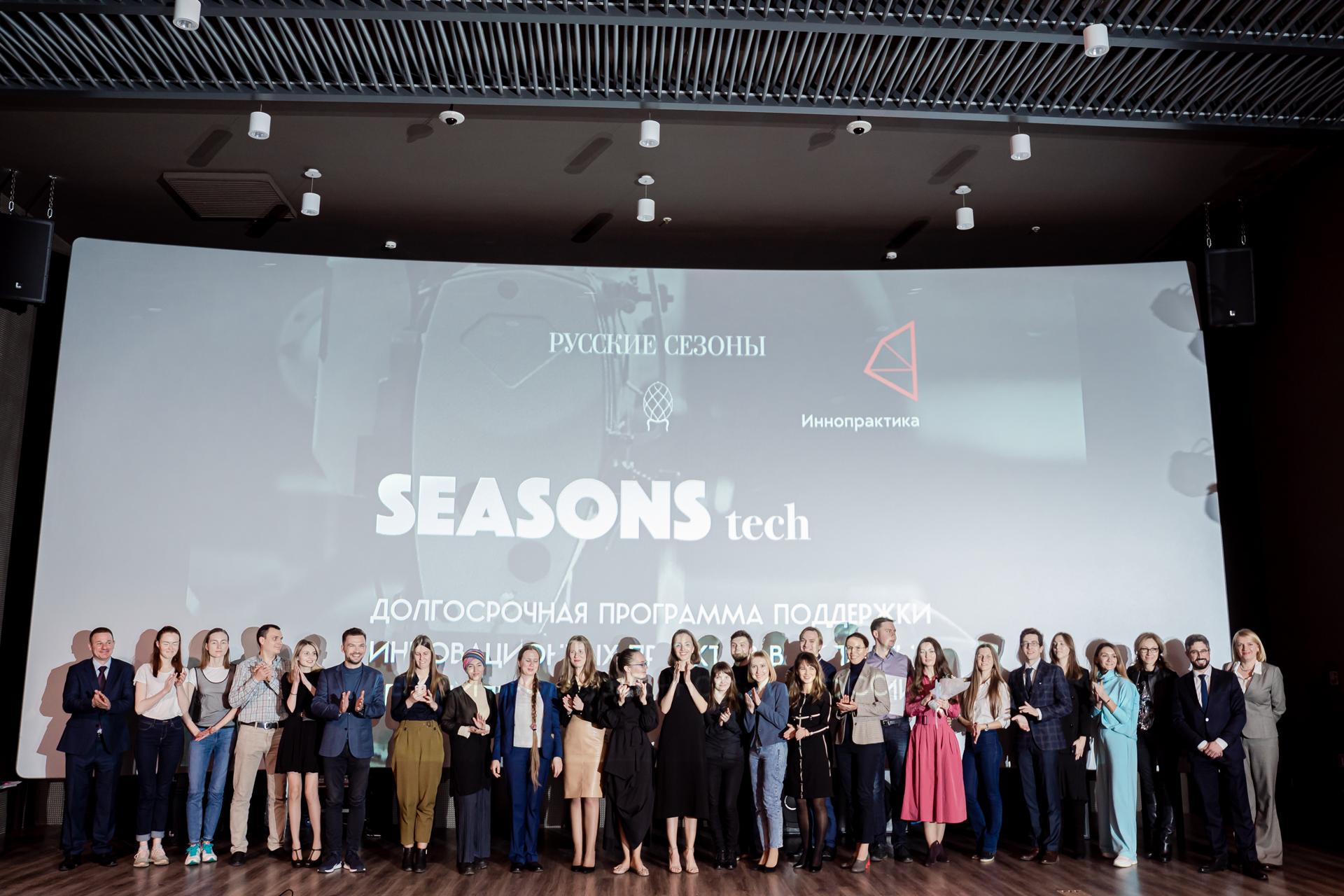 Стали известны проекты-победители программы SEASONS tech
