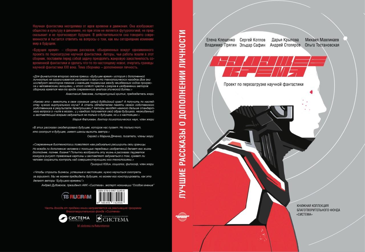 18-го декабря состоится презентация сборника рассказов «Будущее время»