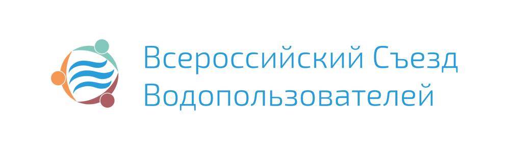 28 апреля 2020 года в Москве состоится Всероссийский съезд водопользователей