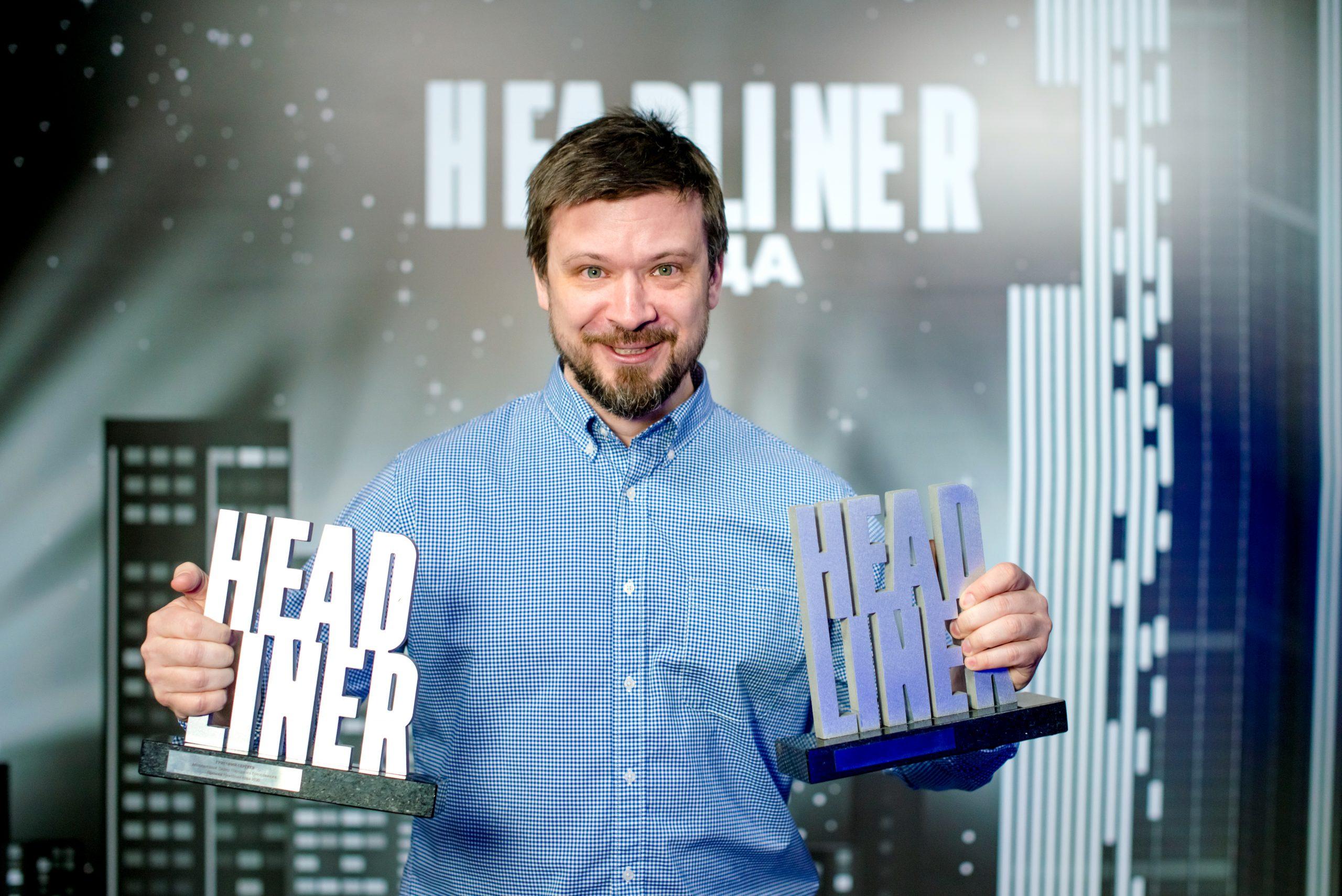 Подведены итоги Всероссийской премии  «Headliner года»