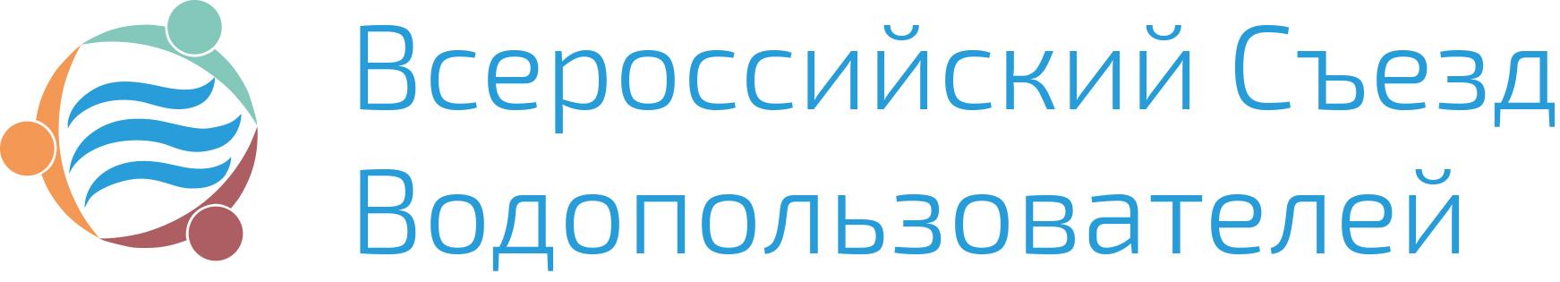 Перенос Всероссийского съезда водопользователей