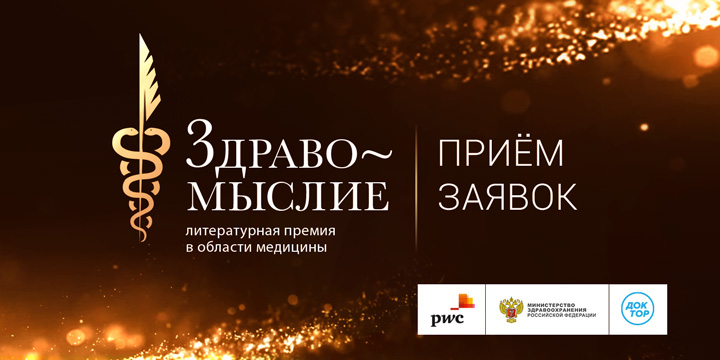Ежегодная литературная премия в области медицины «Здравомыслие»: старт приема заявок
