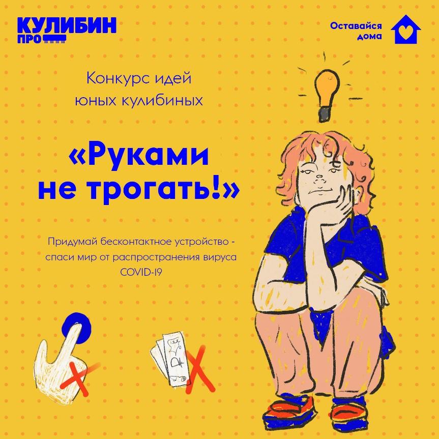 В Москве объявили конкурс идей юных кулибиных «Руками не трогать!»