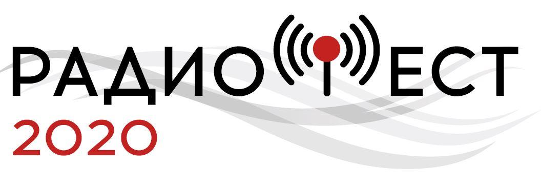 Открыт прием заявок на участие в соревнованиях «Радиофест-2020»