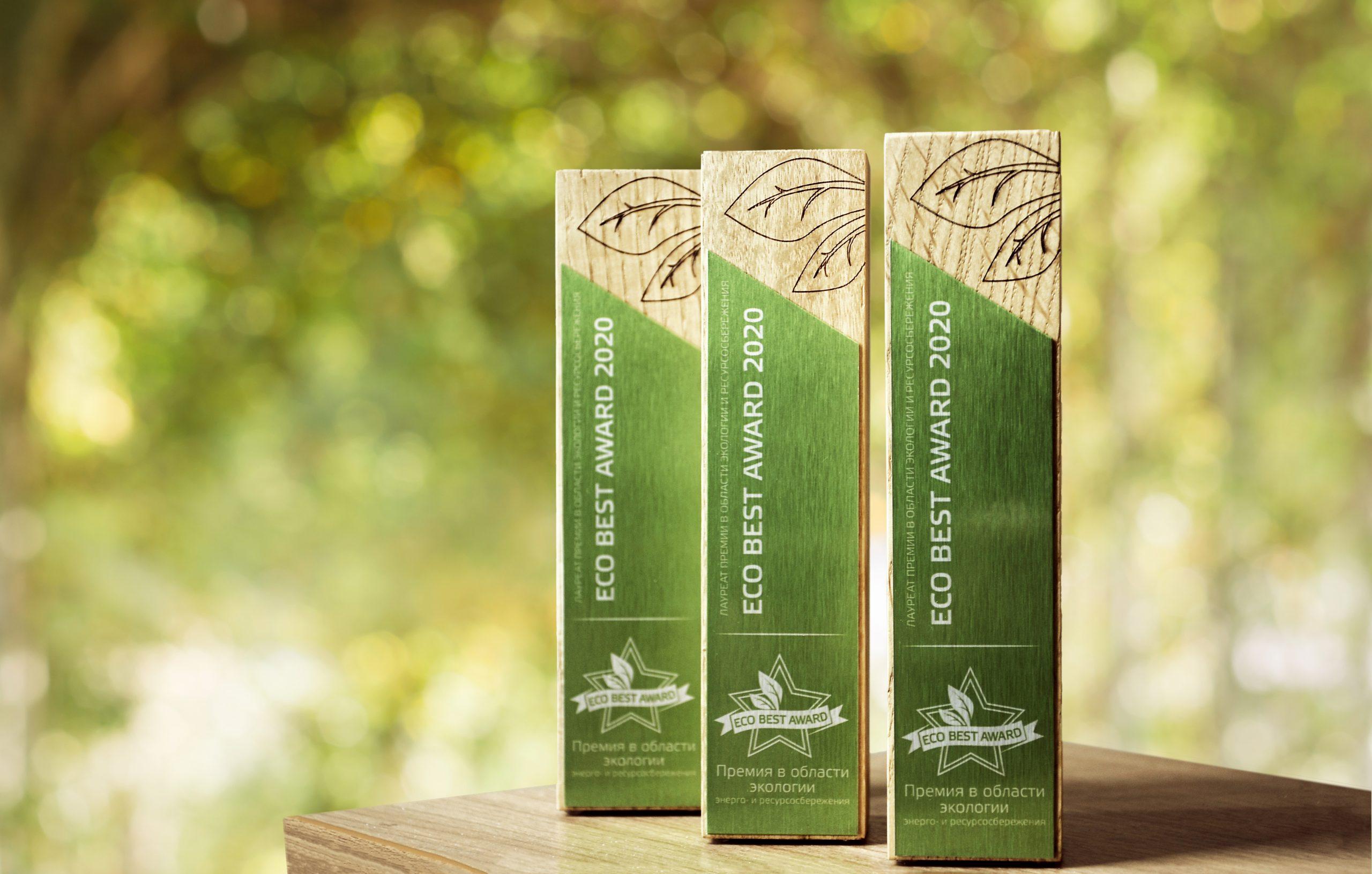 Экологичный бизнес: Подведены итоги премии ECO BEST AWARD-2020