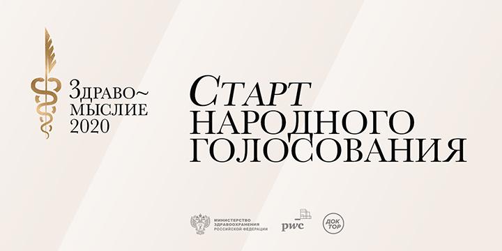 Объявлен старт народного голосования ежегодной литературной премии в области медицины «Здравомыслие»