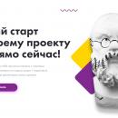Школьники и студенты из 37 регионов России стали участниками онлайн-акселератора «Вектор»