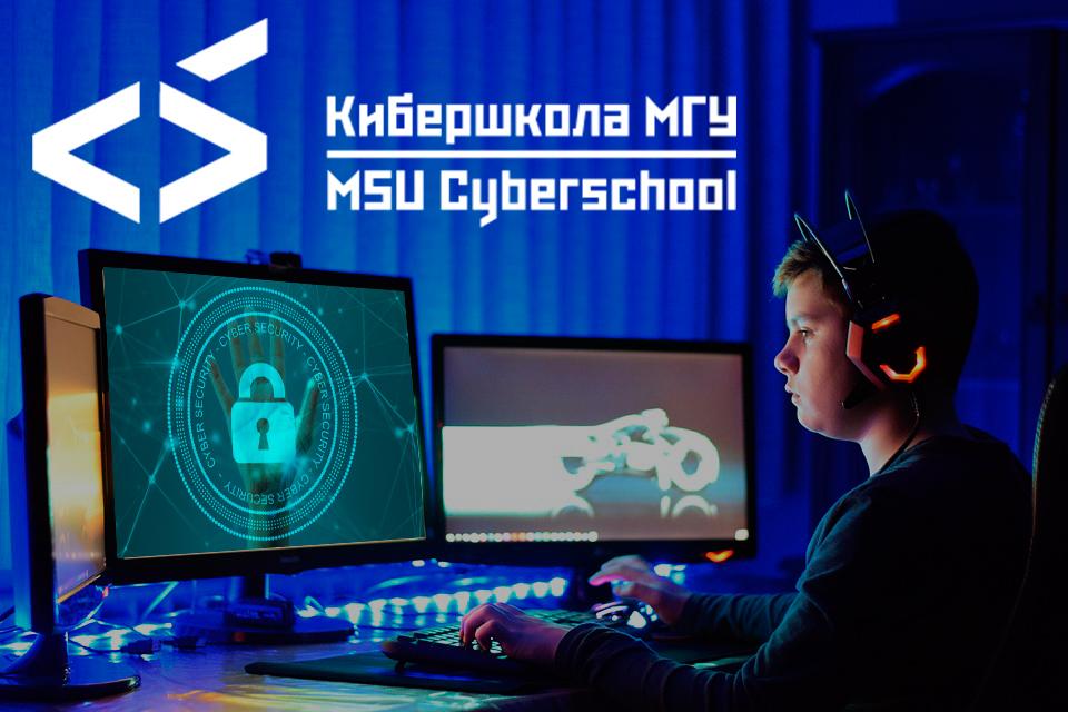 Кибербудущее начинается сегодня: завершился пилотный проект для школьников и студентов «Кибершкола МГУ»