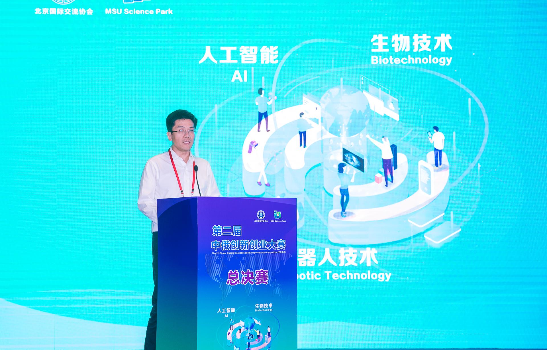 6 августа прошёл Финал Второго китайско-российского конкурса инноваций и предпринимательства