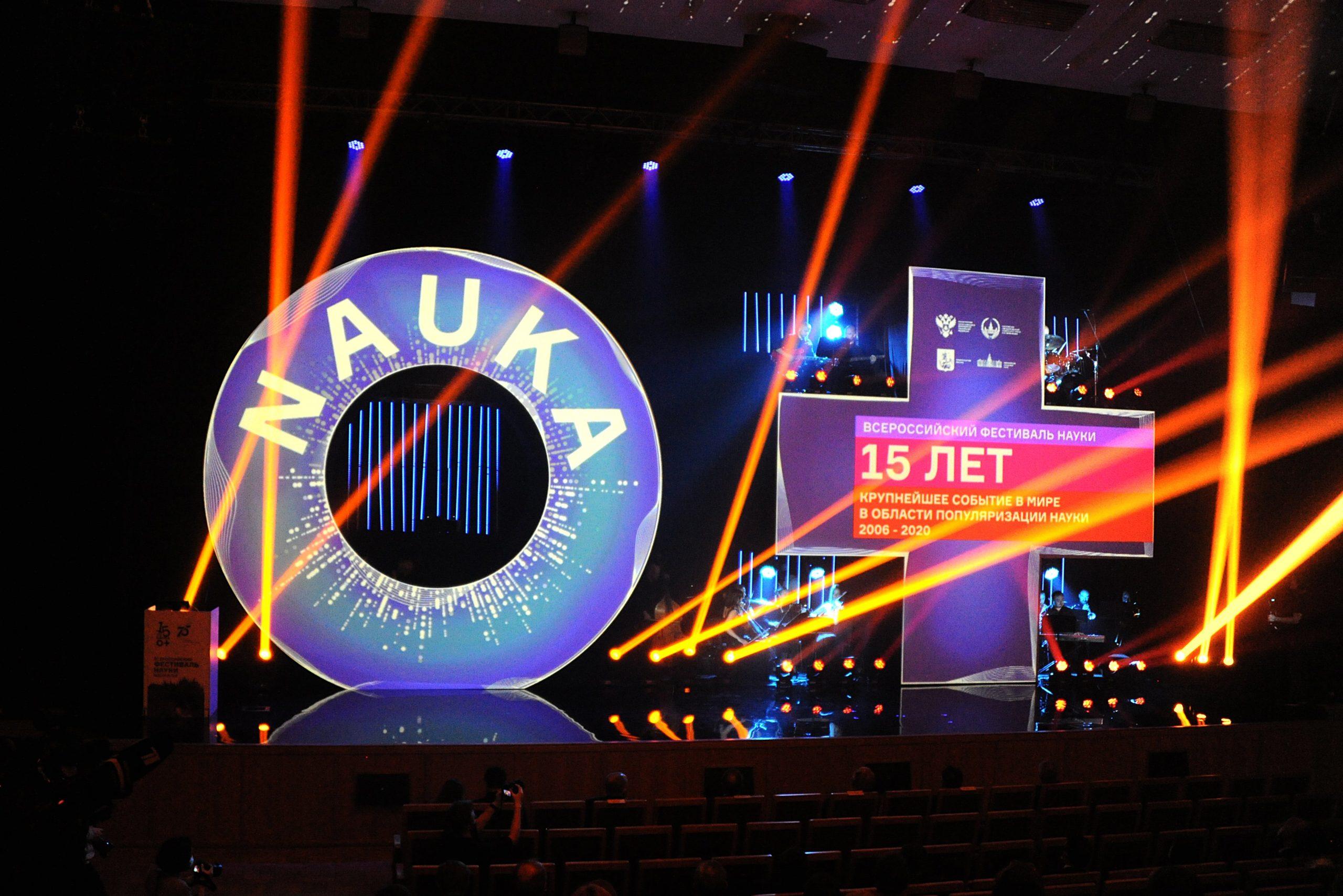 Более 15 млн участников: XV Юбилейный Всероссийский фестиваль NAUKA 0+ завершился рекордами