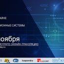 VII конференция OS DAY.Online «Встроенные операционные системы»