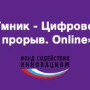 Фонд содействия инновациям продолжает грантовую поддержку проектов в рамках национальной программы «Цифровая экономика Российской Федерации»