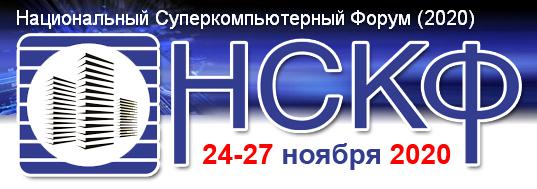 Девятый Национальный Суперкомпьютерный Форум (НСКФ-2020)