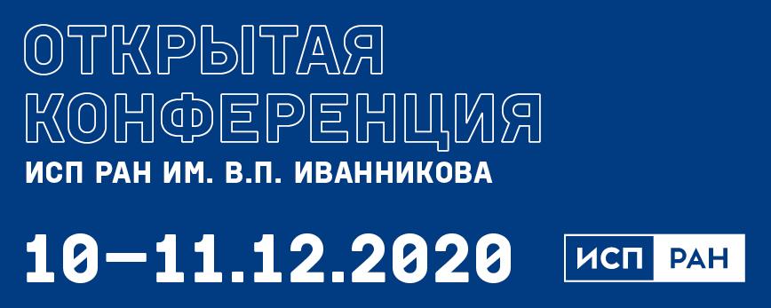 В декабре состоится ежегодная Открытая конференция ИСП РАН