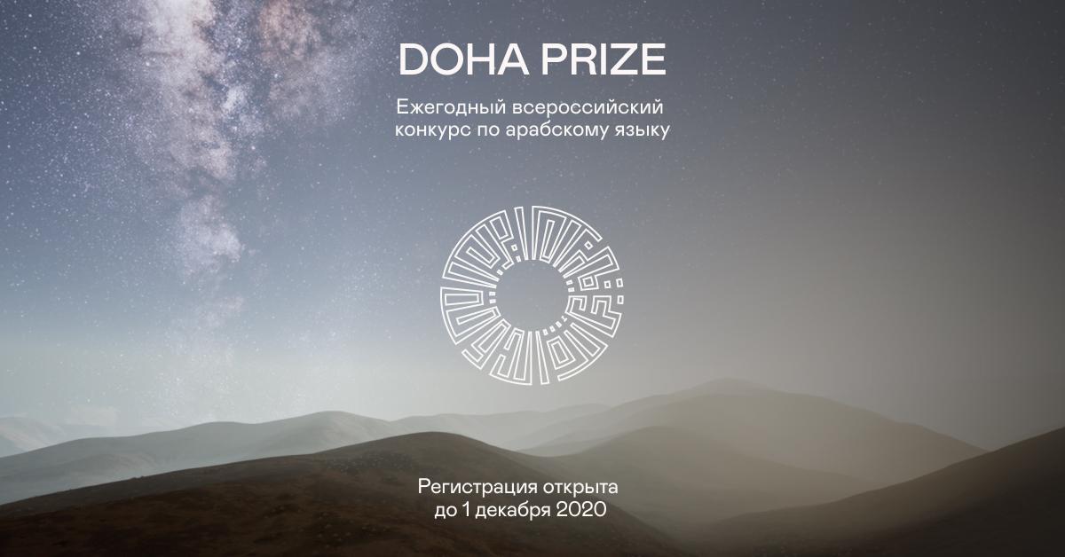 Cultural Creative Agency и Школа арабского языка QALC проведут ежегодный всероссийский конкурс на знание арабского языка Doha Prize
