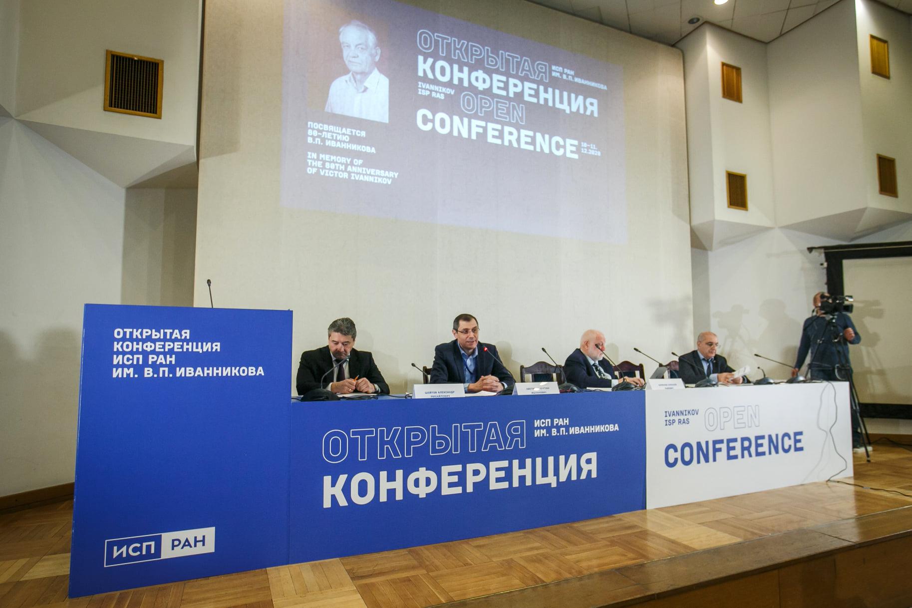 В РАН обсудили борьбу с киберугрозами и будущее цифровой медицины